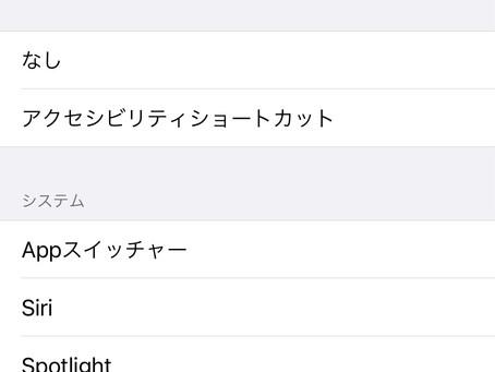 """iOS14で騒がれている""""背面トントン""""で便利なのはショートカット!"""