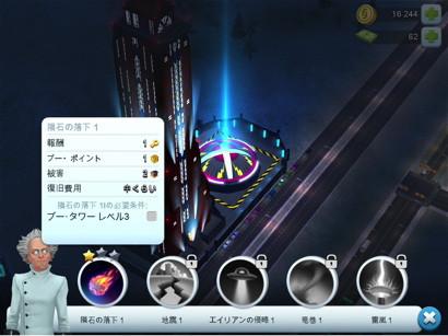 SimCity BuldIt