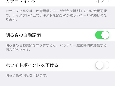 iPhoneの画面を暗くする方法