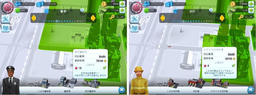 SimCity BulidIt