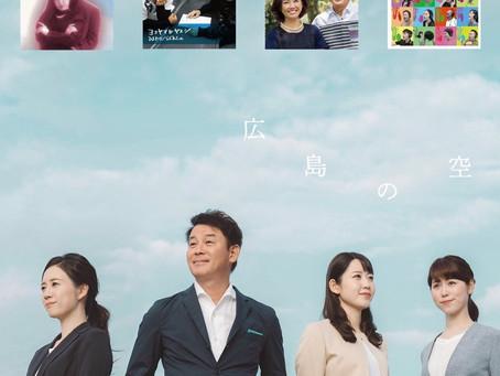 RCCラジオ ごせん様さまで人気の横山雄二が歌う広島の空がアップルミュージックで配信開始