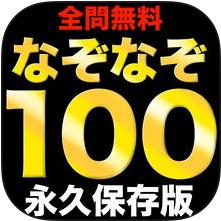 謎解きゲーム100
