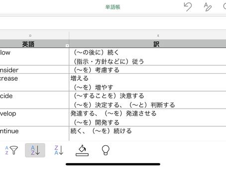iPhone版エクセルを使った、無料の単語帳