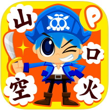 ドリルいらず!国語海賊