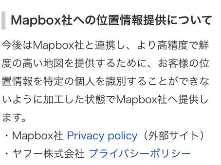 Yahoo! MAP バージョンアップで位置情報を提供に