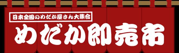 めだか即売市ロゴ.png