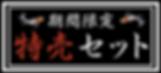 期間限定特売セットバナー02.png