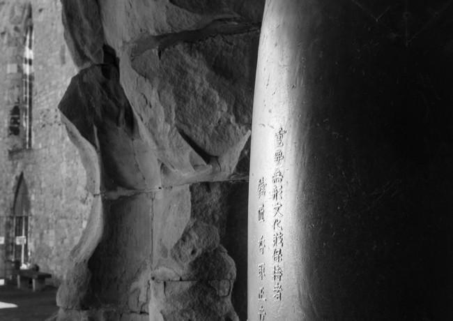 Friedensglocke, Geschenk der Partnerstadt Hiroshima