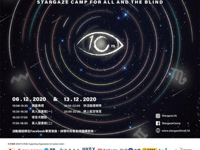 盲人觀星傷健營 Stargaze Camp for All and the Blind