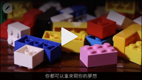 LEGO SERIOUS PLAY Career Planning, 生涯規劃, SENSE Training House