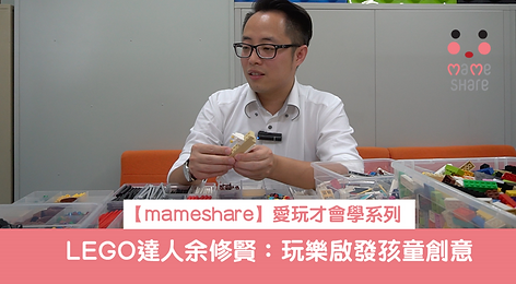 mameshare LEGO SERIOUS PLAY LEGO SERIOUS PLAY Career Planning, 生涯規劃, SENSE Training House