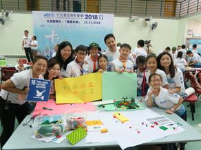 HKJCI 大十傑出青年選舉 2020 - 社會服務日「童建未來」