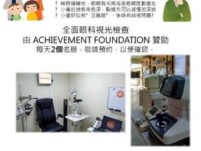 理和視光 x Achievement Foundation 《護眼康健計劃》