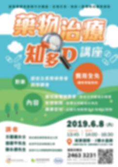 藥物治療知多D_poster_A3(Jun)_OP.jpg