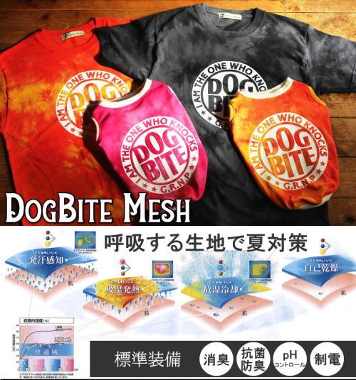 タイダイ染め DogBiteメッシュ&オーナー用Tシャツ
