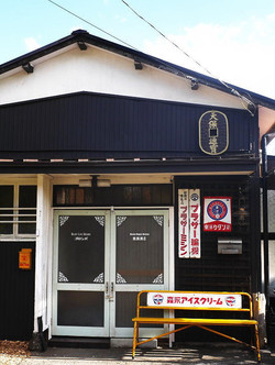 昭和基地&古銭堂
