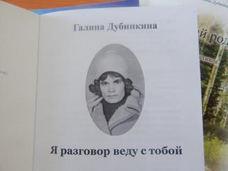 80-летний юбилей шербакульской поэтессы Галины Дубинкиной