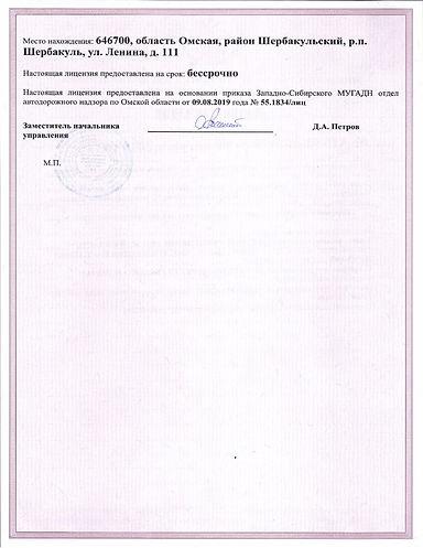 Лицензия на перевозку_001.jpg