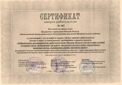 Сертификат доверия работодателю20181115_
