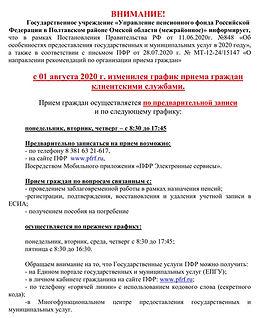 Письмо ПФ.jpg