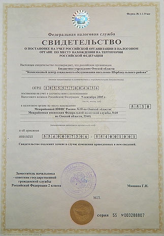 ИНН КЦСОН Шербакуль