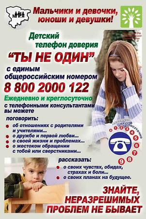 телефон доверия.jpg