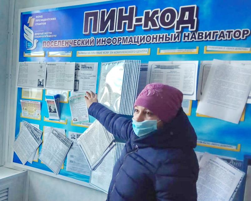 Профилактическая информация размещается в поселениях района на специальных стендах КЦСОН