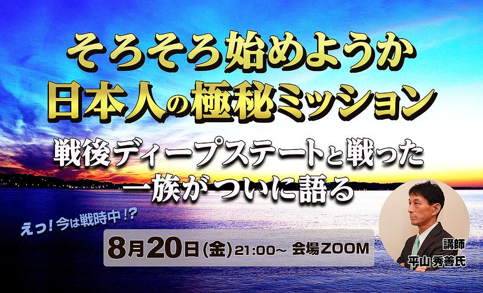 ひでらぼ2108月-PC-3.jpg