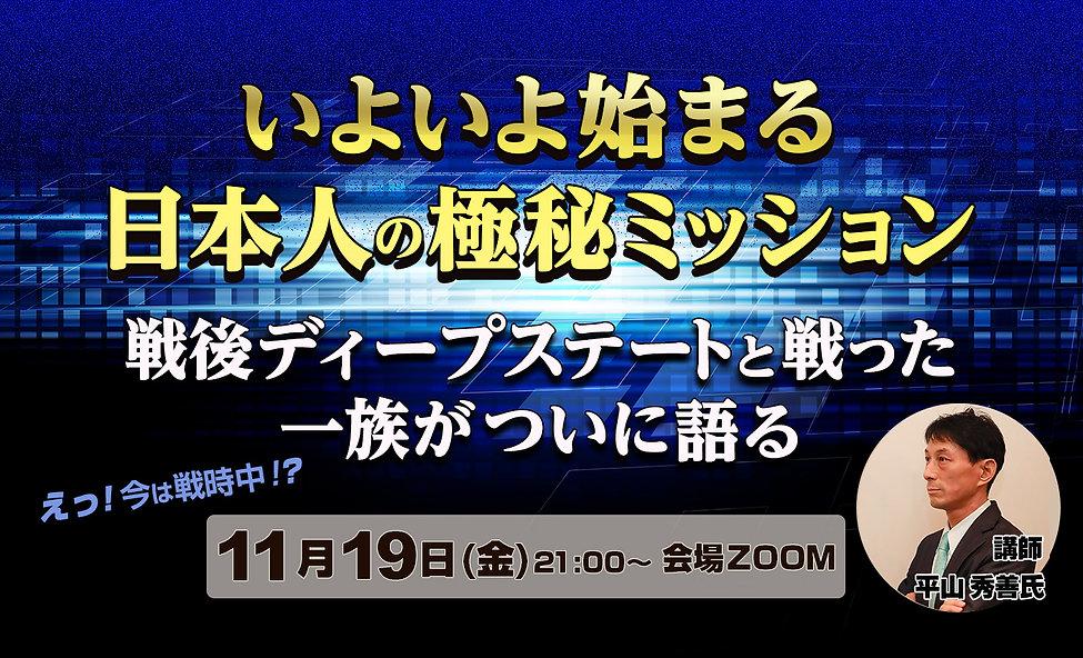 ひでらぼ2111.jpg