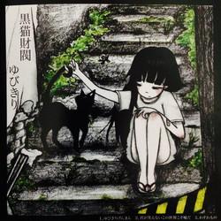 ゆびきり / 黒猫財閥
