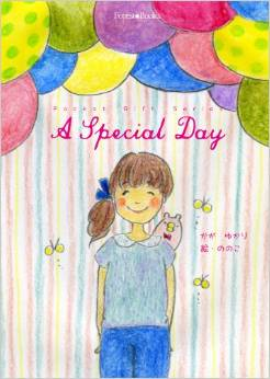 A Special Day(絵本)いのちのことば社出版