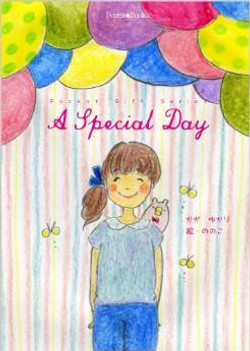 A Special Day(絵本)いのちのことば社出版