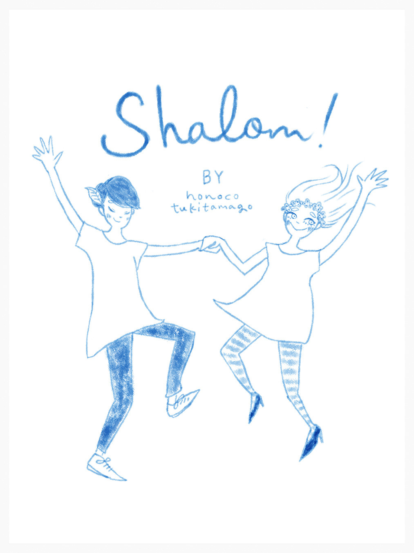 SHALOM!ブランドロゴ_edited_edited