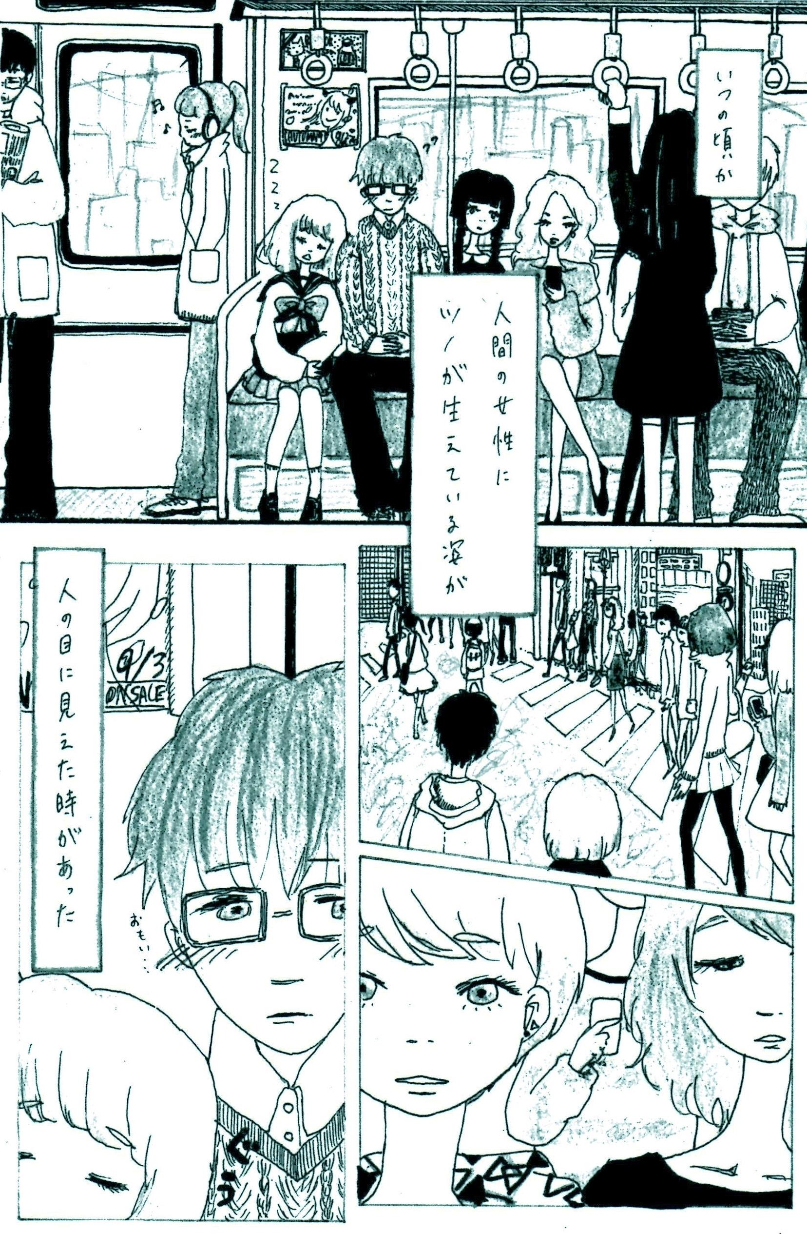 ツノ漫画p1