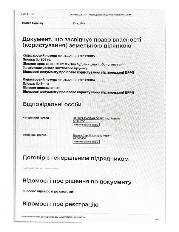 29.09.21, 1012 триумф_page-0003.jpg