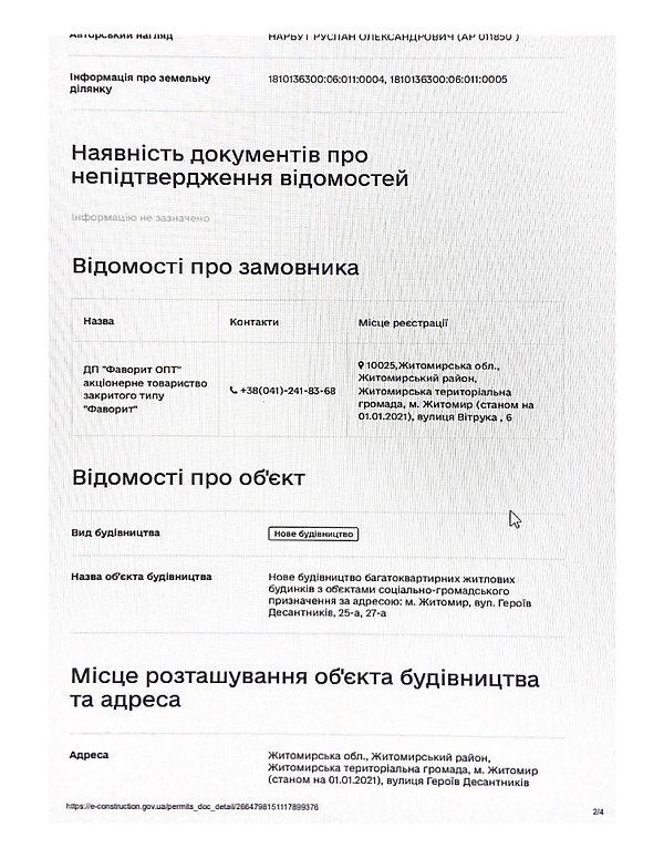 29.09.21, 1012 триумф_page-0002.jpg