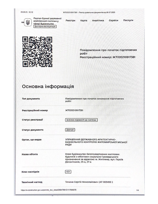 29.09.21, 1012 триумф_page-0001.jpg