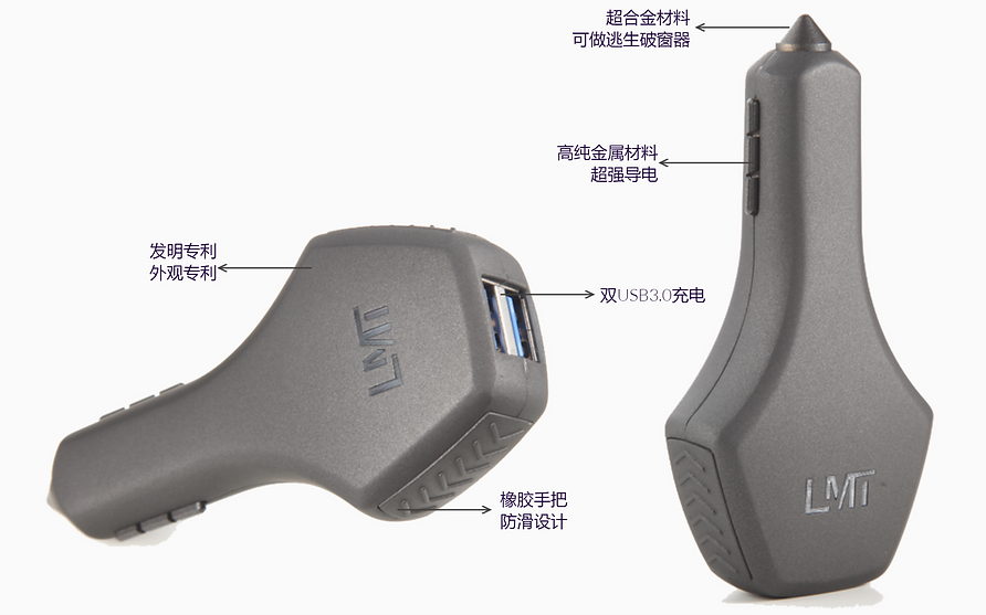 LMTCAR 产品外型.png