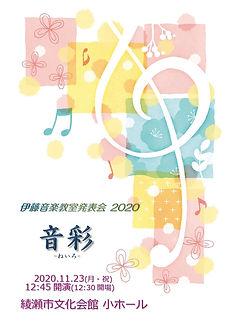 2020 発表会プログラム_pages-to-jpg-0001.jpg