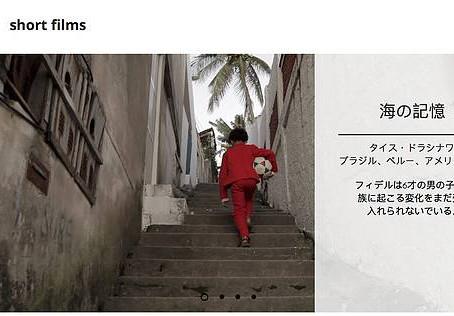 こんにちは  KON'NICHIWA JAPAN!