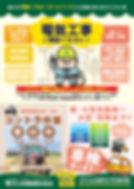 電気コントラ車検.jpg