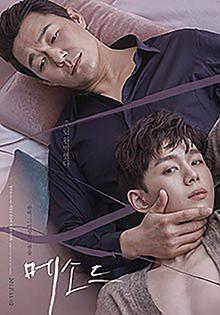 Korean Film: Method