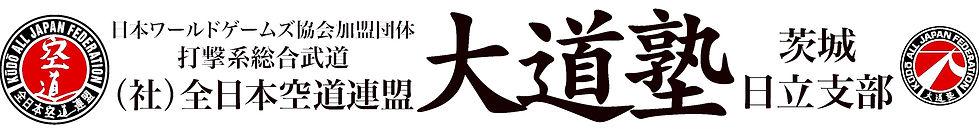 打撃系総合武道 大道塾茨城日立支部/空道・茨城オフィシャルサイト