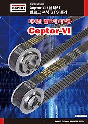 ceptor6.jpg