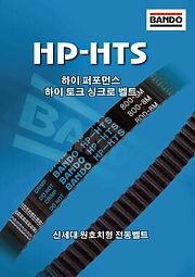 HPHTS.jpg
