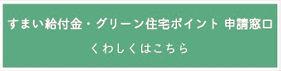 sumaigreen_logo.jpg