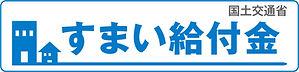 sumaikyufu_logo2.jpg