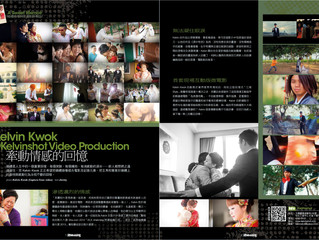 Wedding Magazine:Kelvin Kwok@ Kelvinshot Video Production 牽動情感的回憶