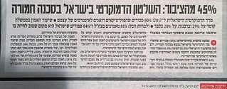 כתבה - השלטון הדמוקרטי בישראל בסכנה.jpg
