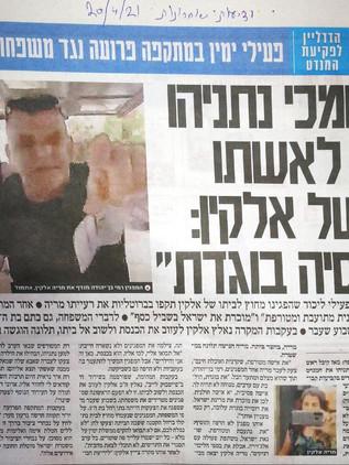 _שיח הוגן בישראל-page-001.jpg